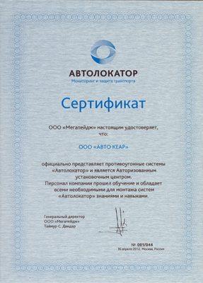 Сертификат-Автолокатор